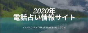 2020年電話占い情報サイト